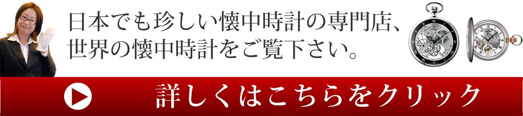日本でも珍しい懐中時計の専門店、世界の懐中時計をご覧下さい