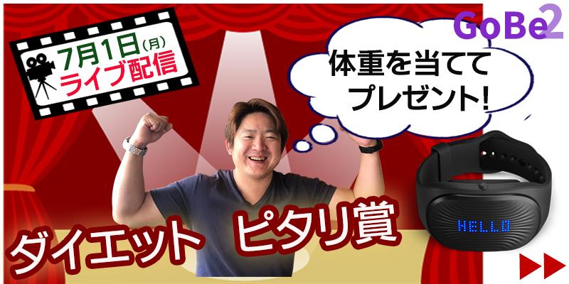 4月1日新元号発表 ではなく・・・ GoBe2愛用の正美堂 合田さん、結果にコミットではなく、-15キロダイエットお約束?企画。