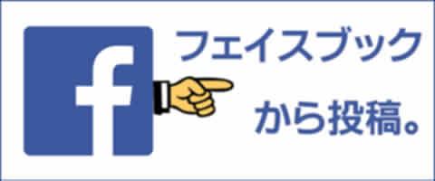フェイスブックから投稿する