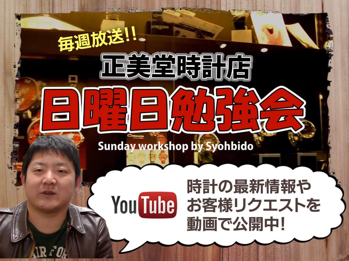 懐中時計の最新情報やお客様リクエストを動画で公開!!