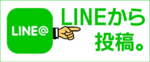 LINEから投稿する