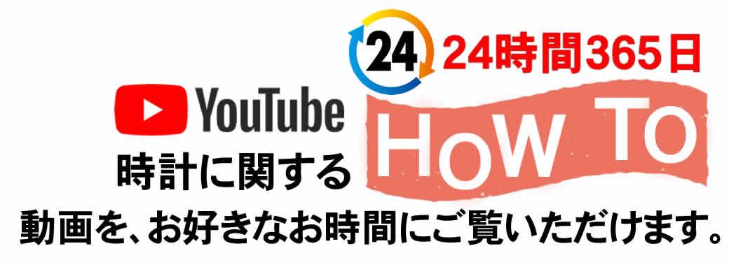 正美堂ユーチューブ動画は24時間365日いつでもご覧いただけます。