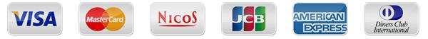 クレジットカード決済 VISA(ビザ)、MASTER(マスターカード)、NICOS(ニコス)、JCB(ジェーシービー)、アメリカンエクスプレス、ダイナース