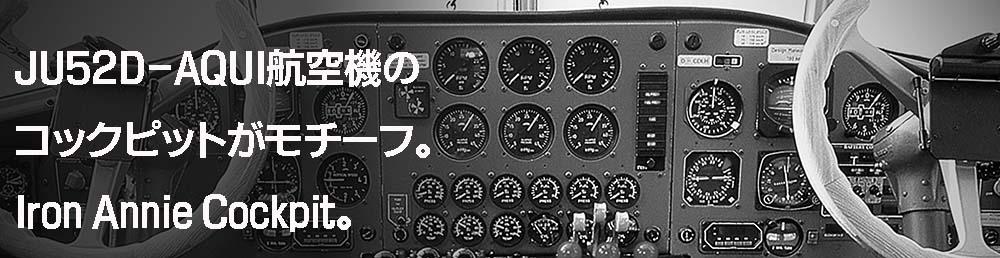 JU52D-AQUI ダキ の航空機のコックピットがモチーフ