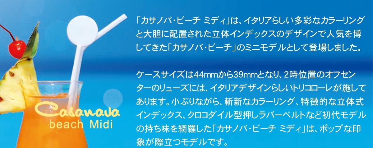小振りながら斬新でポップなカラーリング。I.T.A.カサノバ・ビーチのミニモデル「ミディ」