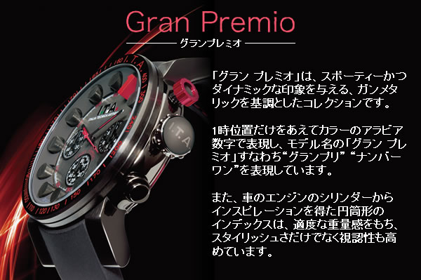 I.T.A. gran premio グランプレミオ