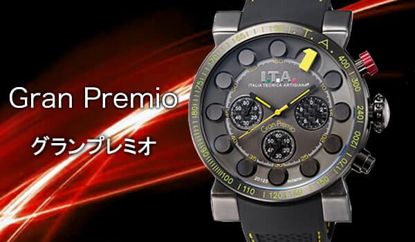 Gran Premio グランプレミオ