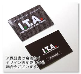 ITA メーカー保証