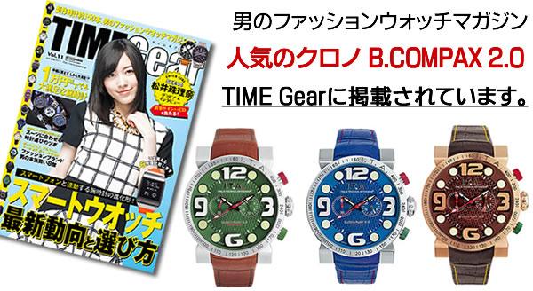 時計雑誌に アイティーエー時計掲載されております。