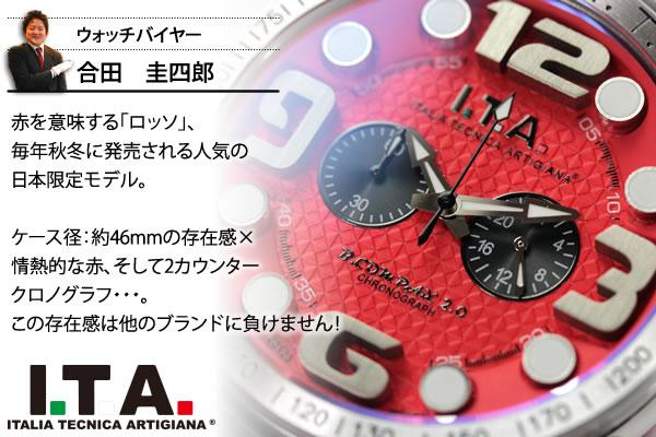 I.T.A(アイティーエー)ビー・コンパックス2.0 ロッソ 限定