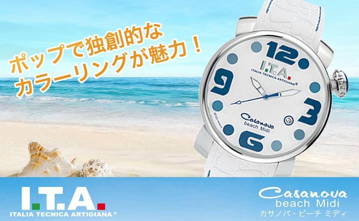 立体的なローマン数字が特徴のクォーツモデル ITA Casanova beach Midi(カサノバ・ビーチ ミディ) ita190306