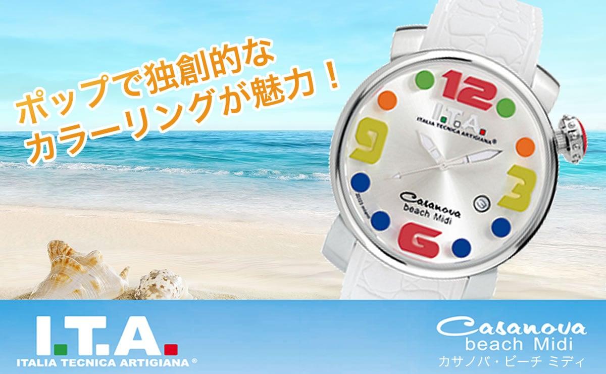 立体的なローマン数字が特徴のクォーツモデル ITA Casanova beach Midi(カサノバ・ビーチ ミディ) ita190307
