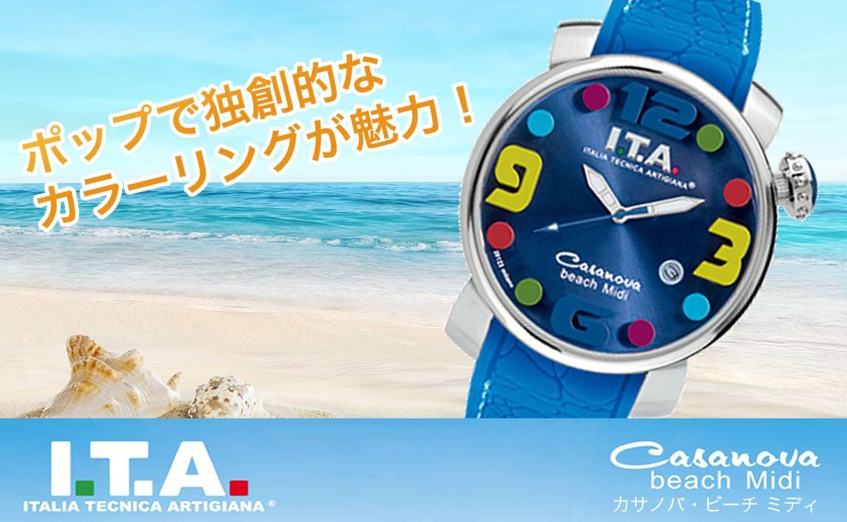 立体的なローマン数字が特徴のクォーツモデル ITA Casanova beach Midi(カサノバ・ビーチ ミディ) ita190308