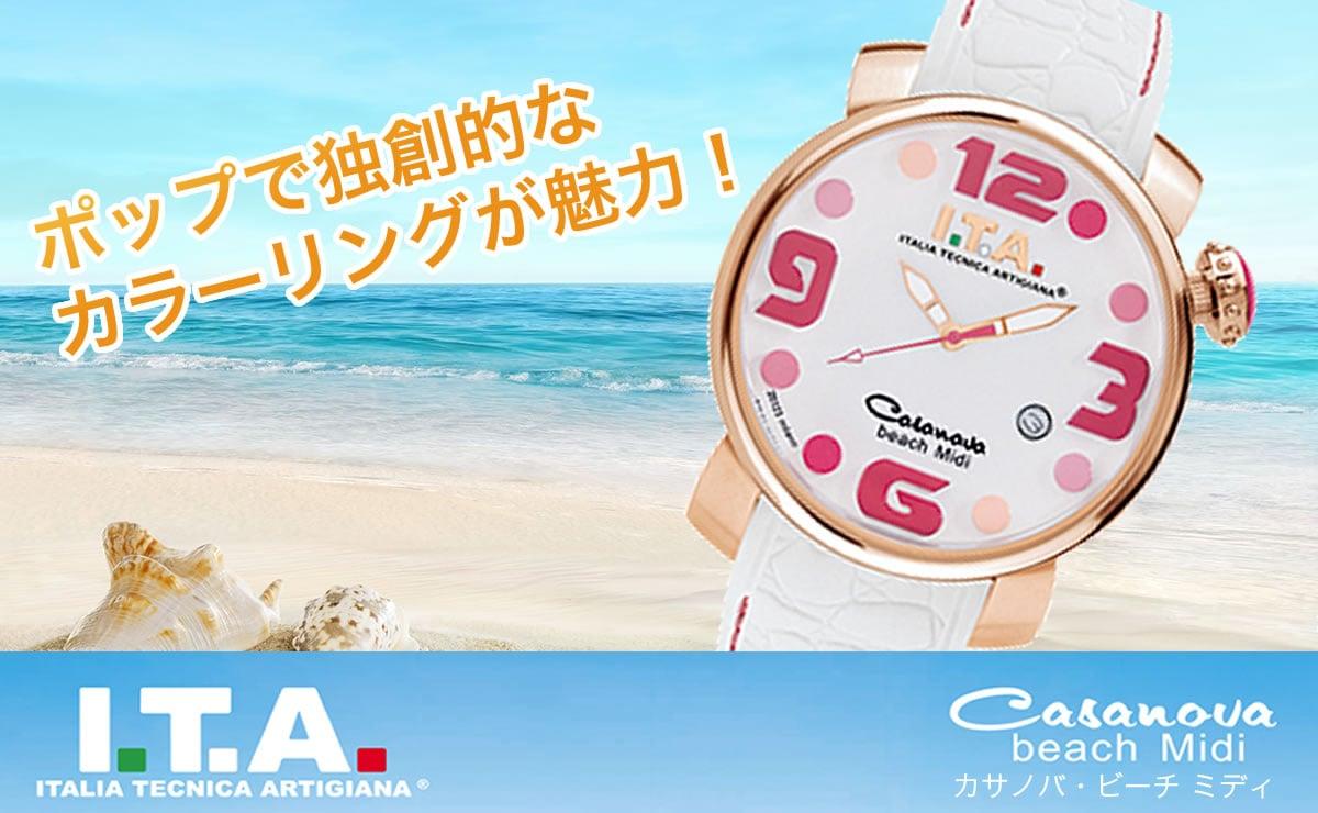 立体的なローマン数字が特徴のクォーツモデル ITA Casanova beach Midi(カサノバ・ビーチ ミディ) ita190309