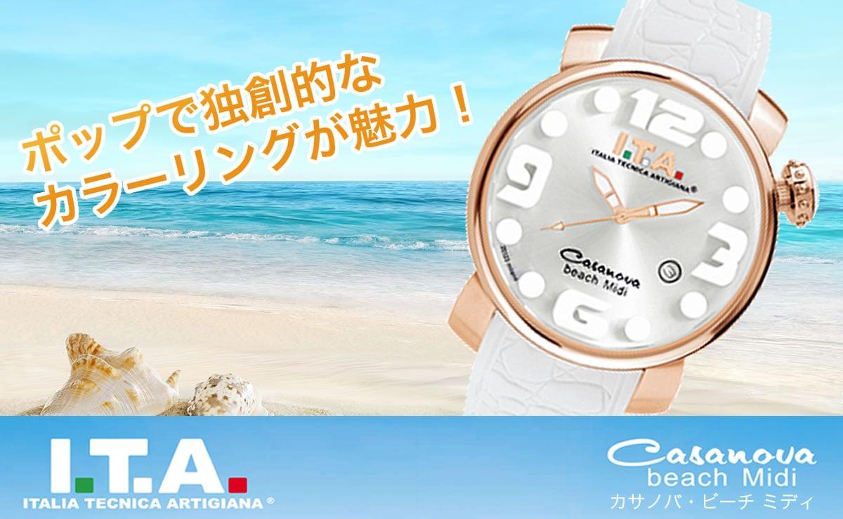 立体的なローマン数字が特徴のクォーツモデル ITA Casanova beach Midi(カサノバ・ビーチ ミディ) ita190310