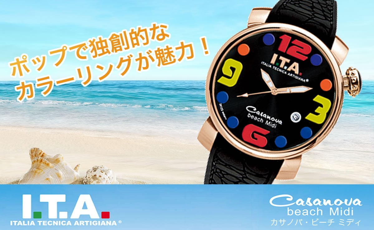 立体的なローマン数字が特徴のクォーツモデル ITA Casanova beach Midi(カサノバ・ビーチ ミディ) ita190311