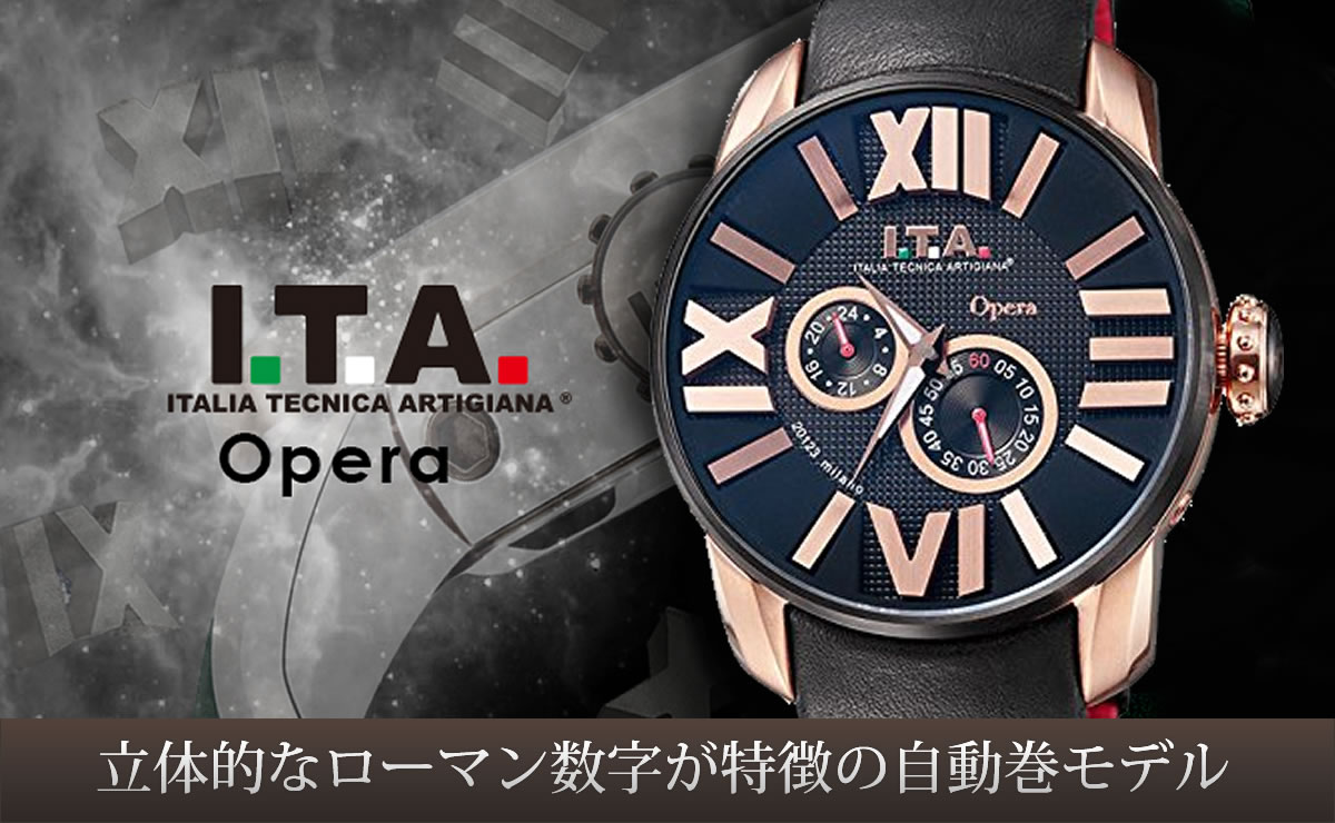 立体的なローマン数字が特徴の自動巻きモデル ITA Opera(オペラ) ita210006