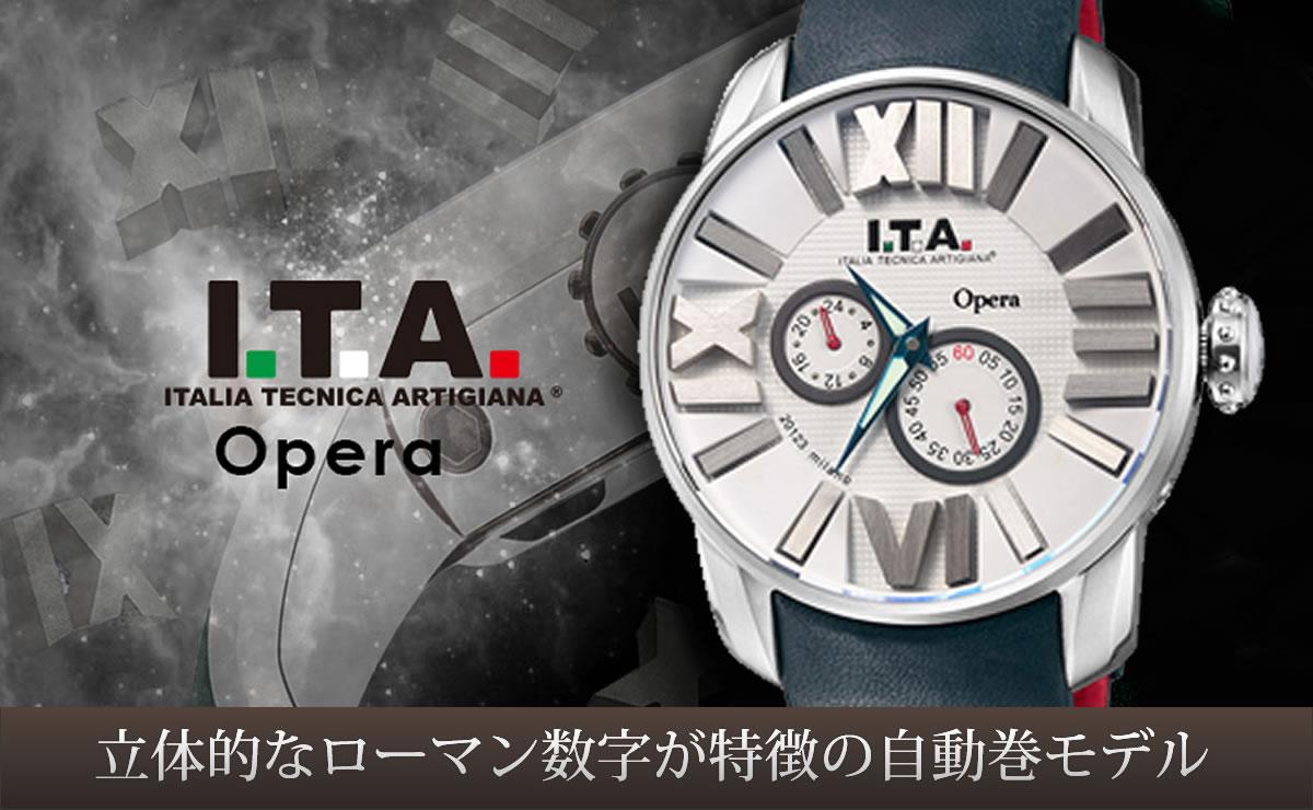 立体的なローマン数字が特徴の自動巻きモデル ITA Opera(オペラ) ita210007