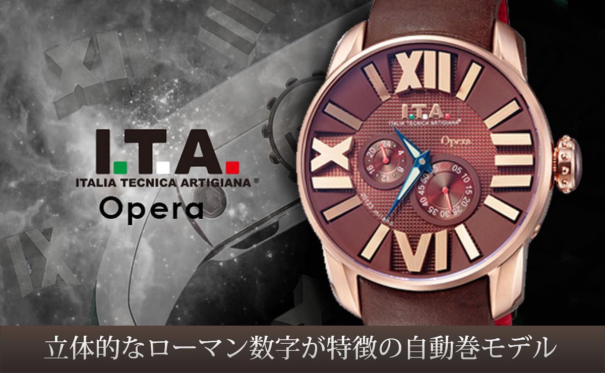 立体的なローマン数字が特徴の自動巻きモデル ITA Opera(オペラ) ita210008