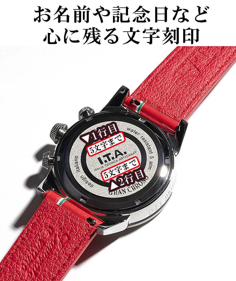 腕時計に文字を刻印できます