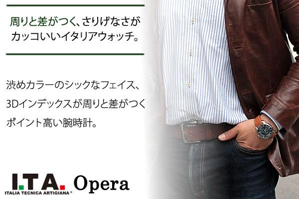 オペラ ITA 腕時計