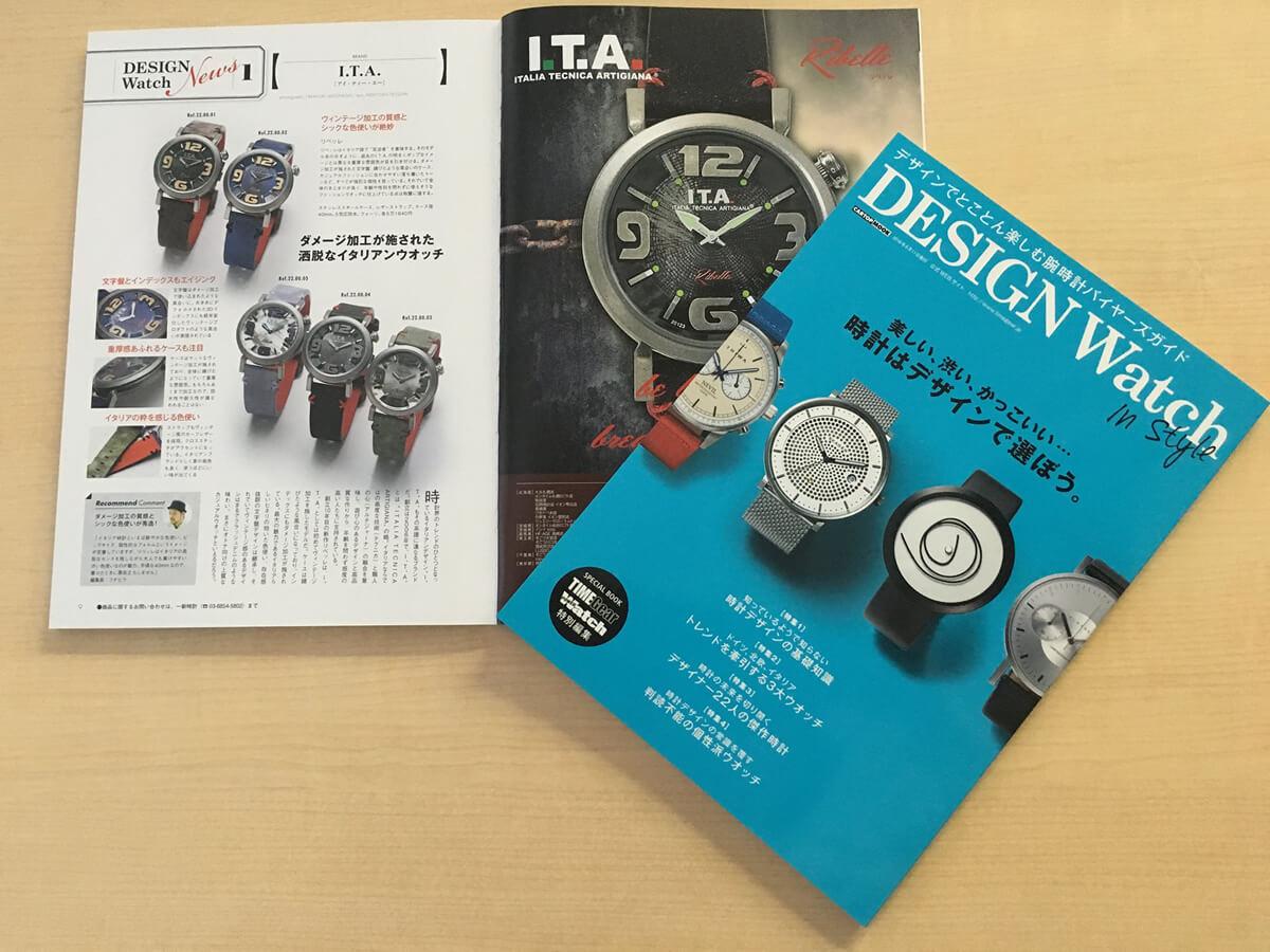 ITA新コレクション「リベッレ」はさっそく雑誌にも掲載されました。