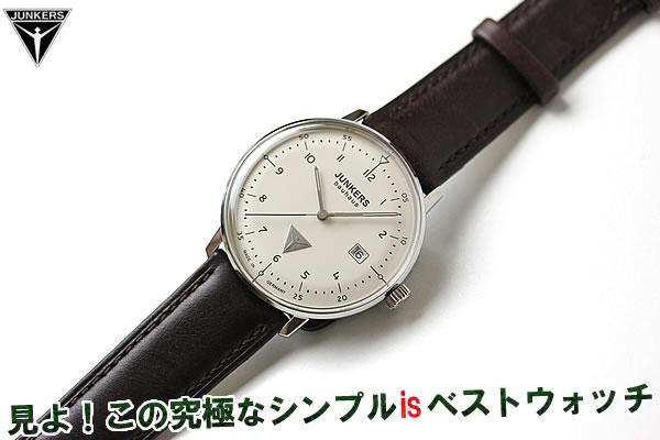 JUNKERS腕時計 バウハウス