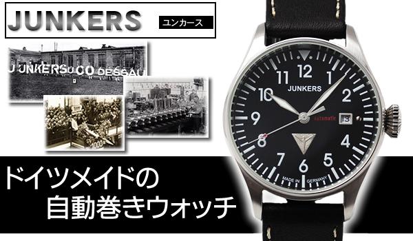 junkers ユンカース 自動巻き腕時計