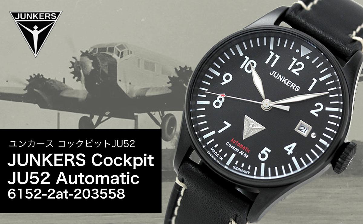 Junkers(ユンカース)コックピット JU52 自動巻き 61522at203558