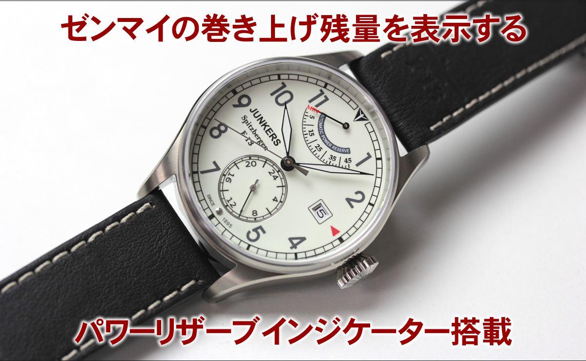 ゼンマイの巻き上げ残量を表示する パワーリザーブインジケーター搭載 ユンカース腕時計 6160-5at-203572