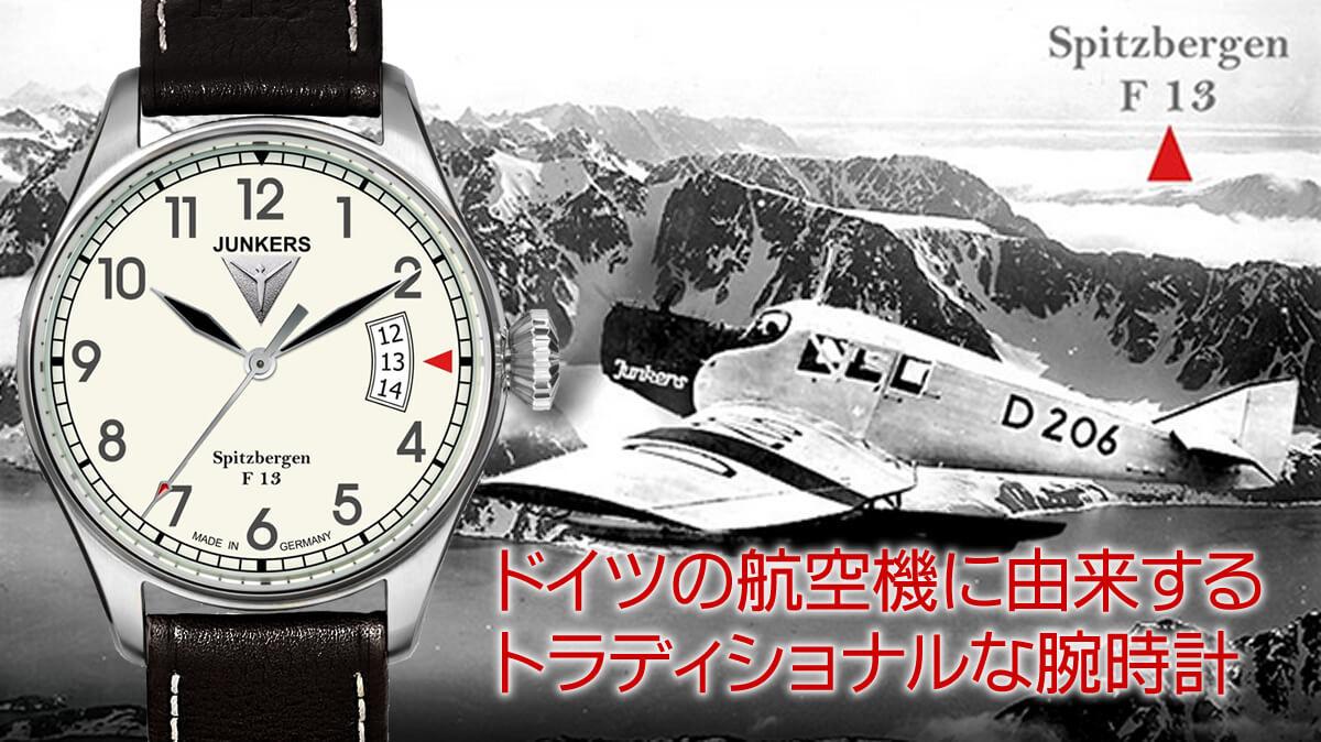 ドイツの航空機に由来する トラディショナルな腕時計
