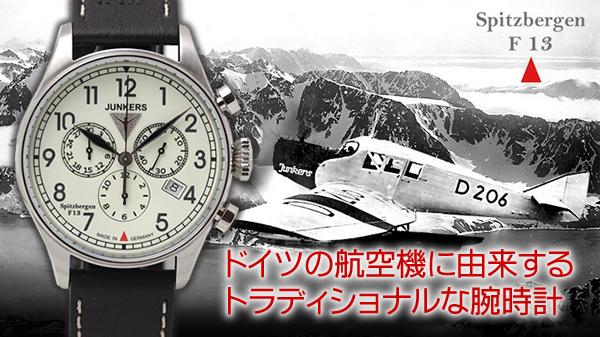 ドイツの航空機に由来するトラディショナルなメンズウォッチ junkers 61865qz203569