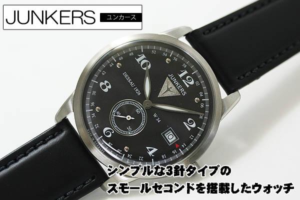 junkers ユンカース クォーツ腕時計 6334-2qz-202976