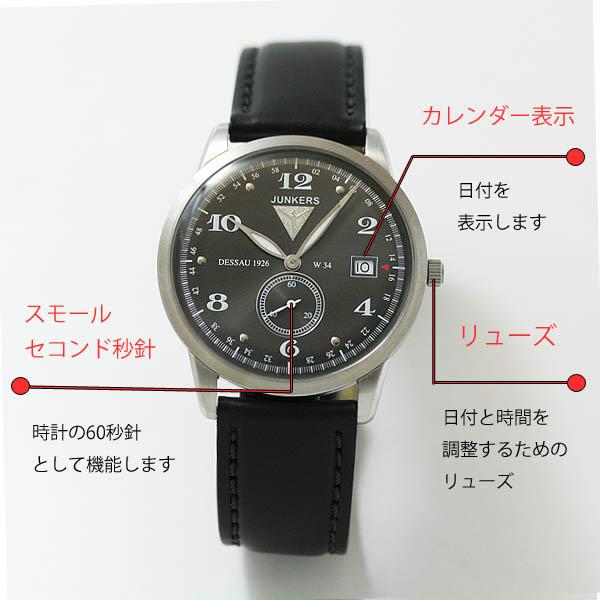 junkers ユンカース クォーツ腕時計 6334-2qz-202976 スペック