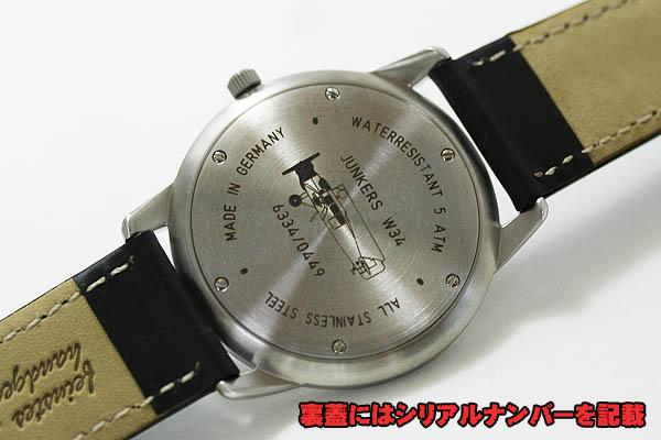 junkers ユンカース クォーツ腕時計 6334-2qz-202976 裏蓋 シリアルナンバー