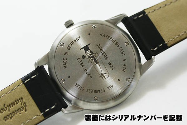 junkers ユンカース クォーツ腕時計 6334-4qz-202977 裏蓋 シリアルナンバー