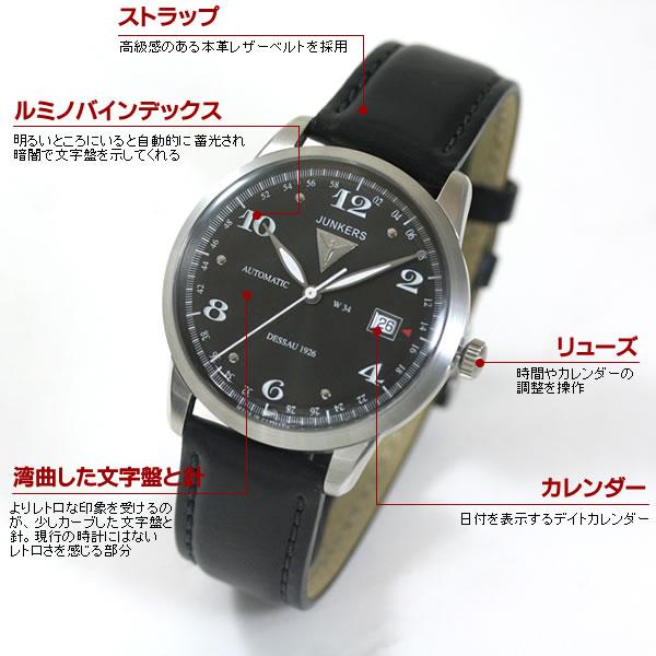 JUNKERS腕時計 詳細