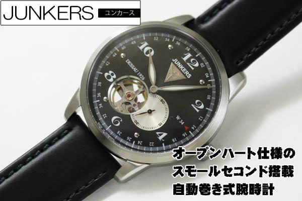 junkers ユンカース 自動巻き式腕時計 6360-2at-203511
