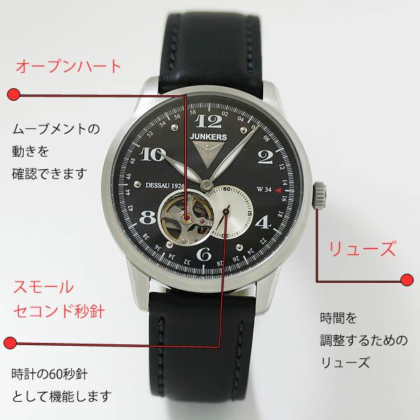 junkers ユンカース 自動巻き式腕時計 6360-2at-203511 スペック