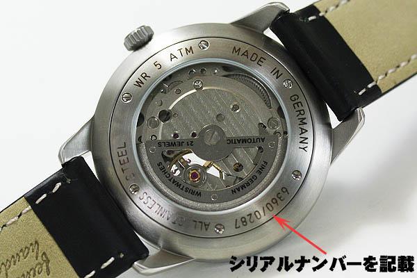 junkers ユンカース 自動巻き式腕時計 6360-2at-203511 裏蓋 シリアルナンバー
