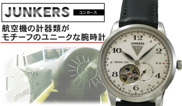 junkers ユンカース 自動巻き式腕時計 6360-4at-203512