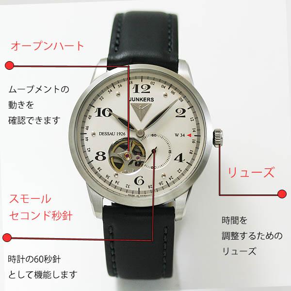 junkers ユンカース 自動巻き式腕時計 6360-4at-203512 スペック