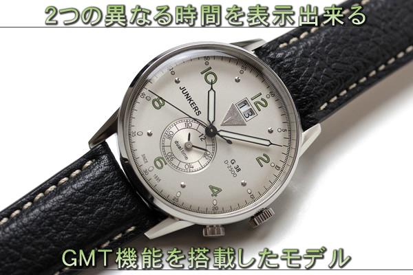 デュアルタイム機能 junkers ユンカース 腕時計 6940-4qz