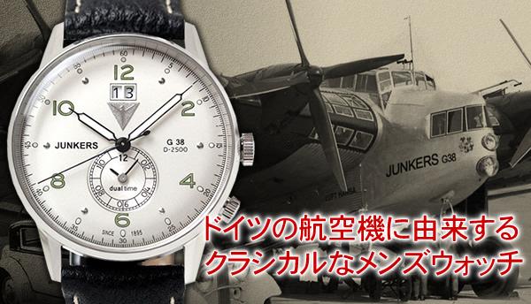 ドイツの航空機に由来するクラシカルなメンズウォッチ junkers 6940-4qz