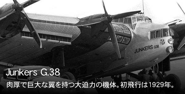 junkers G.38