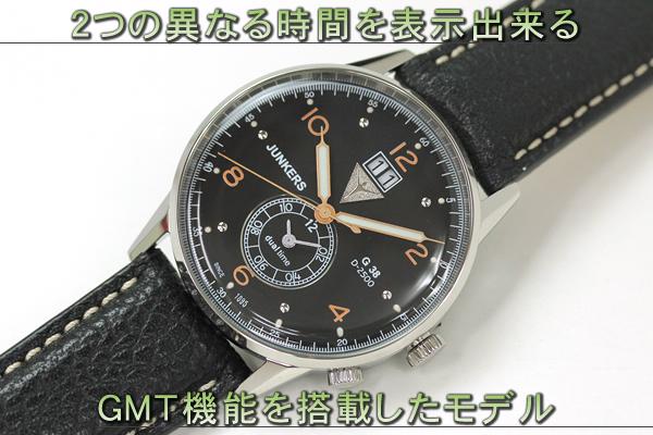 デュアルタイム機能 junkers ユンカース 腕時計 6940-5qz