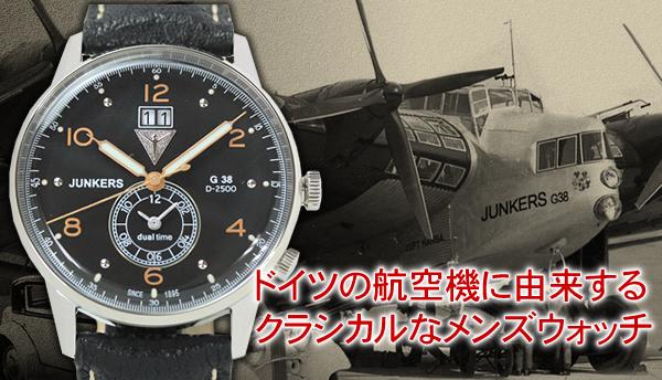 ドイツの航空機に由来するクラシカルなメンズウォッチ junkers 6940-5qz
