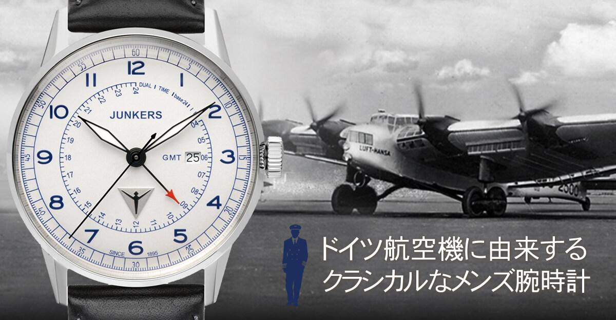 junkers(ユンカース)腕時計 6946-3qz ドイツ航空機に由来するクラシカルなデザイン
