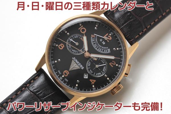 デュアルタイム機能 junkers ユンカース 腕時計 6964-5at