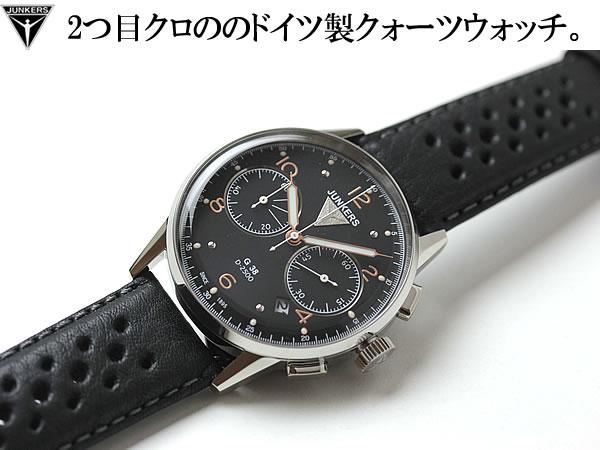 Junkers ユンカース 腕時計